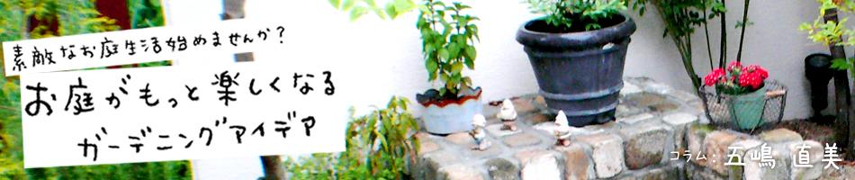素敵なお庭生活始めませんか?お庭がもっと楽しくなるガーデンアイデア